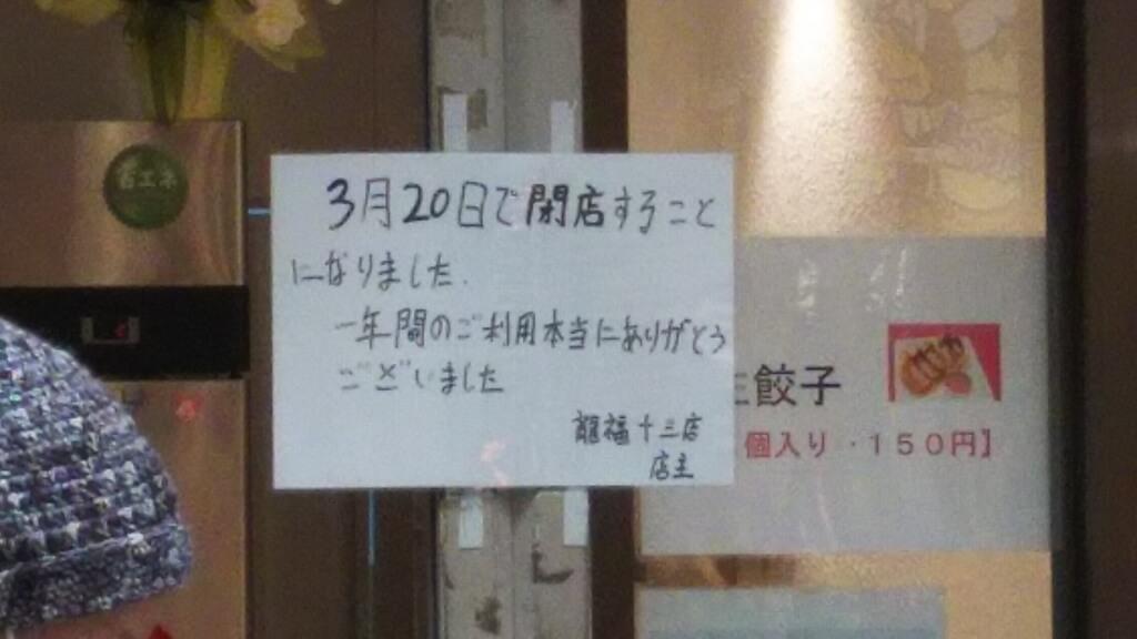 龍福 十三店 閉店の お知らせ