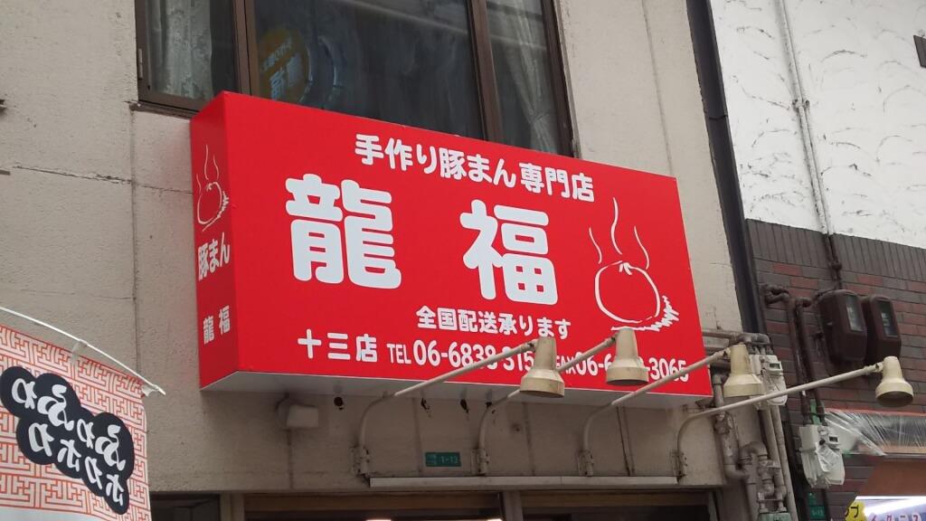 龍福 十三店の 看板