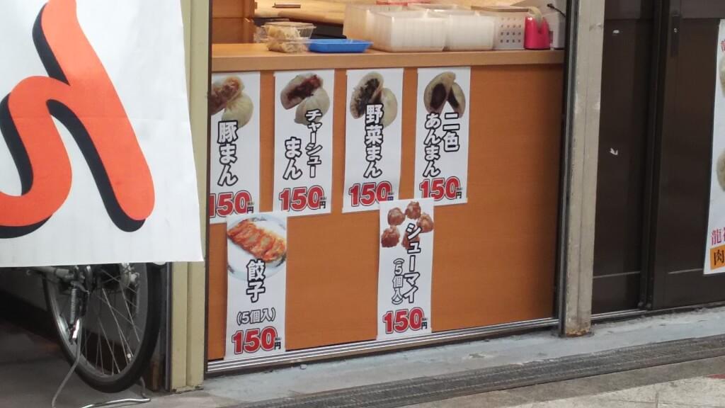 龍福 十三店 メニュー