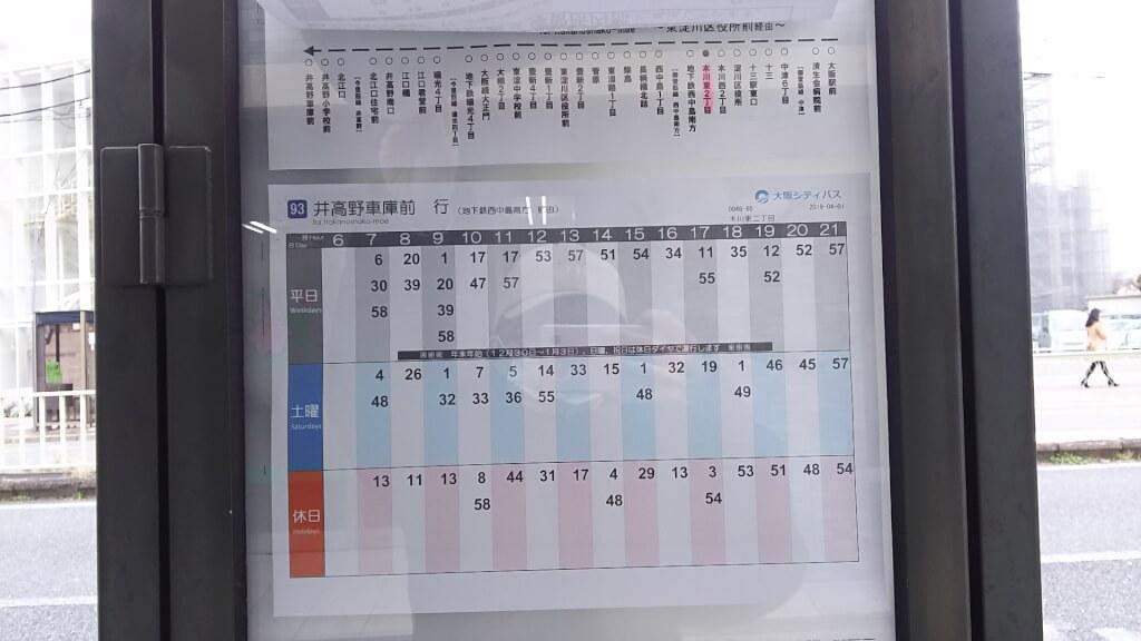 大阪シティバス バス停 ダイヤ改正後