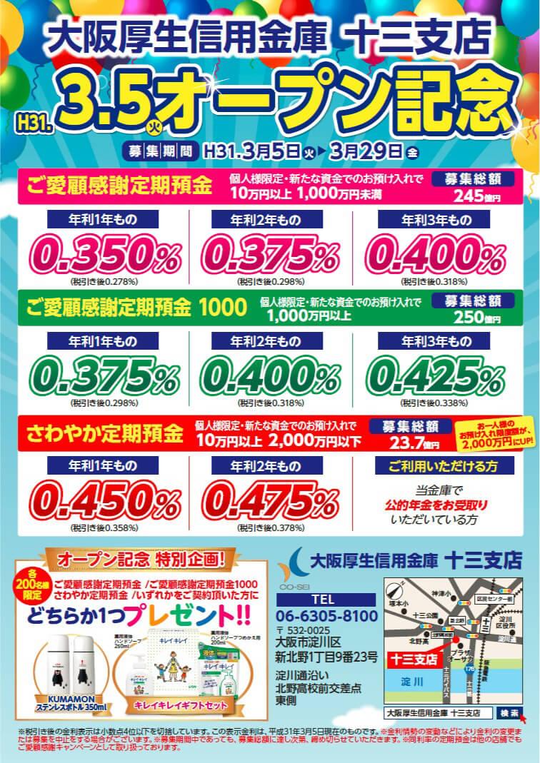 大阪厚生信用金庫 十三支店 オープン記念