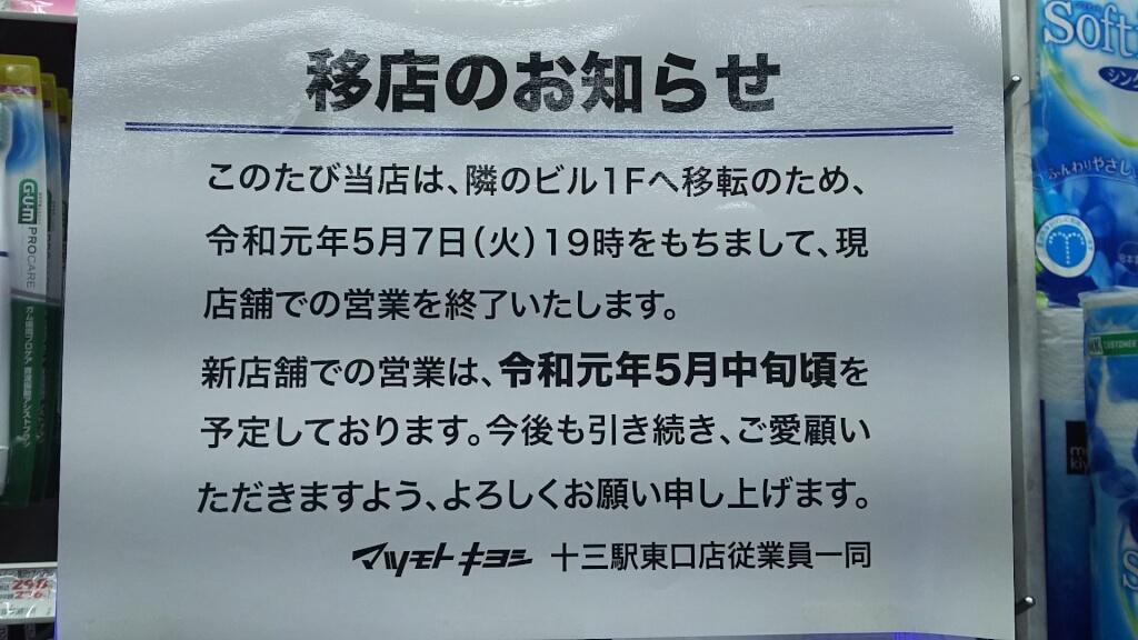 マツモトキヨシ 十三駅東口店 移転のお知らせ
