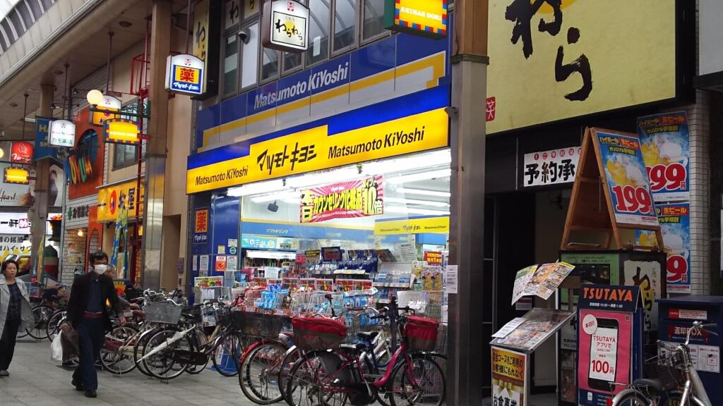 マツモトキヨシ 十三店 移転前