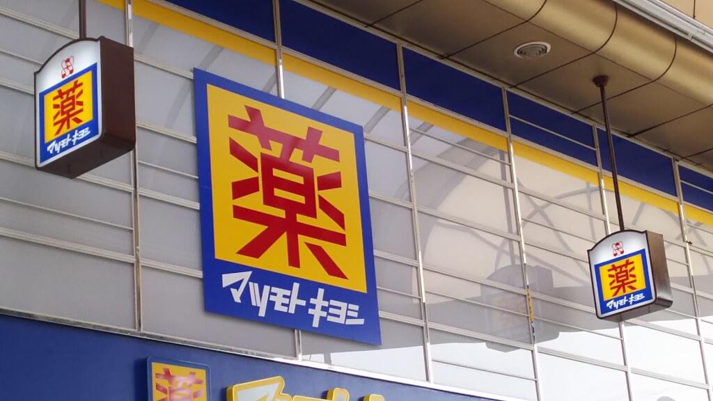 マツモトキヨシ 十三駅東口店 店舗ロゴ