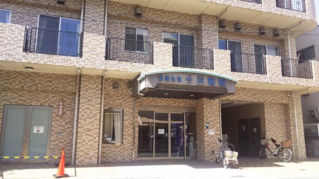 十三病院 入口