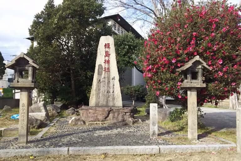 姫島神社 万葉歌碑