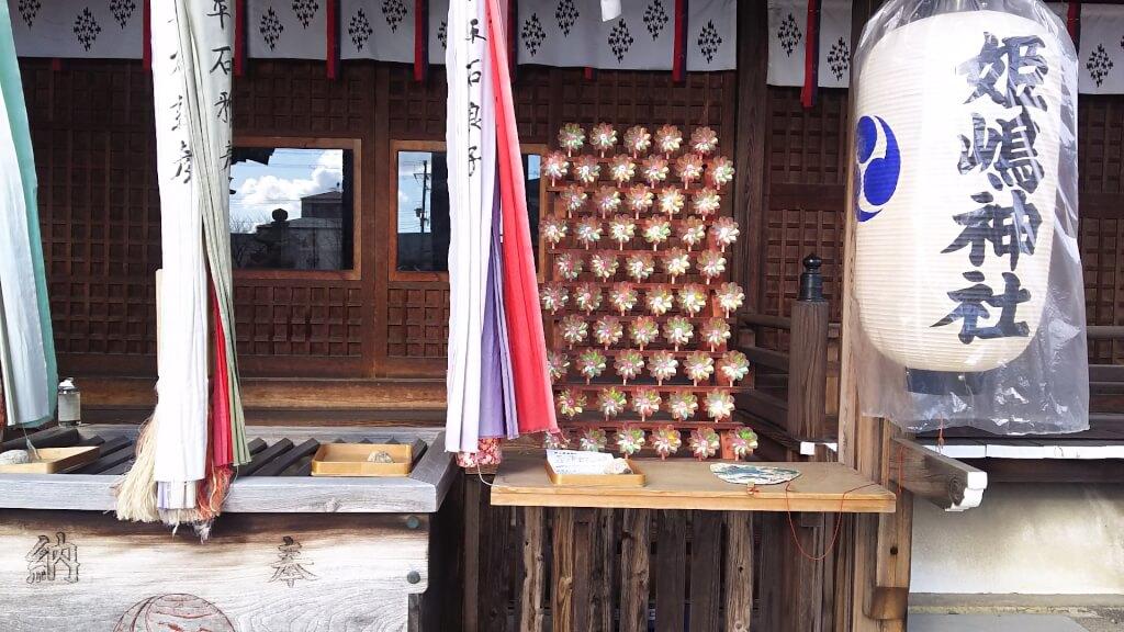 姫島神社 献風台