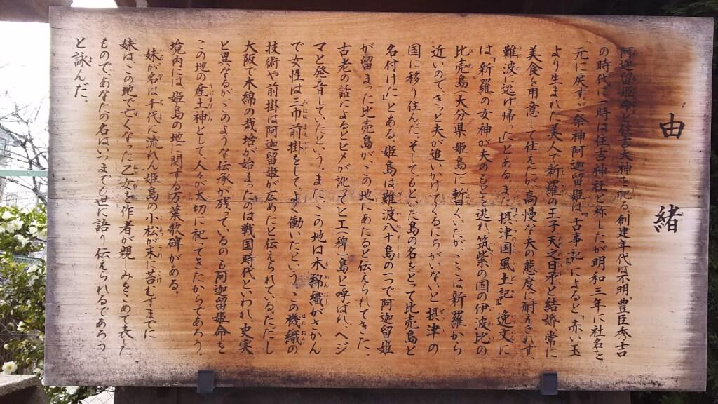 姫島神社 由緒