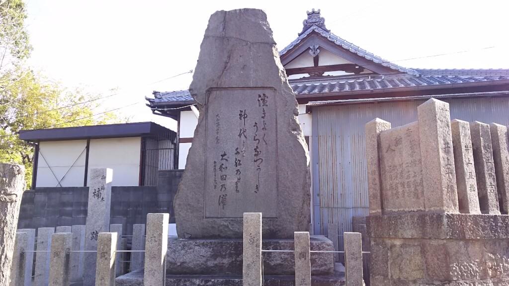 大和田 住吉神社 万葉歌碑