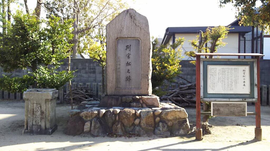 大和田 住吉神社 判官松の碑