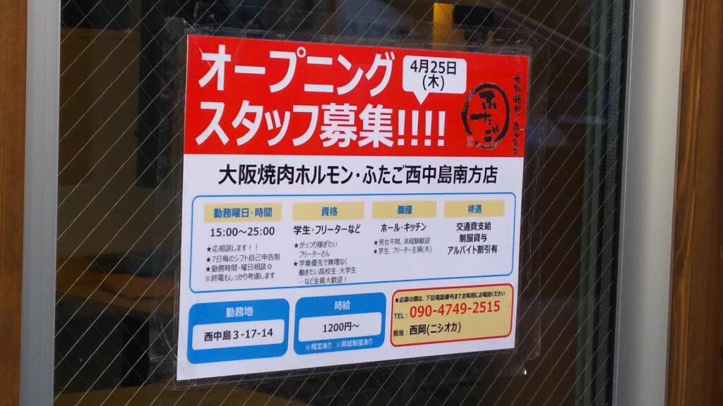 大阪 焼肉 ホルモン ふたご オープニングスタッフ募集の お知らせ