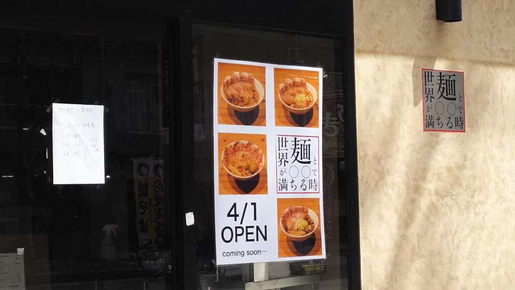 世界が麺とまるまるで満ちる時 オープンのお知らせ