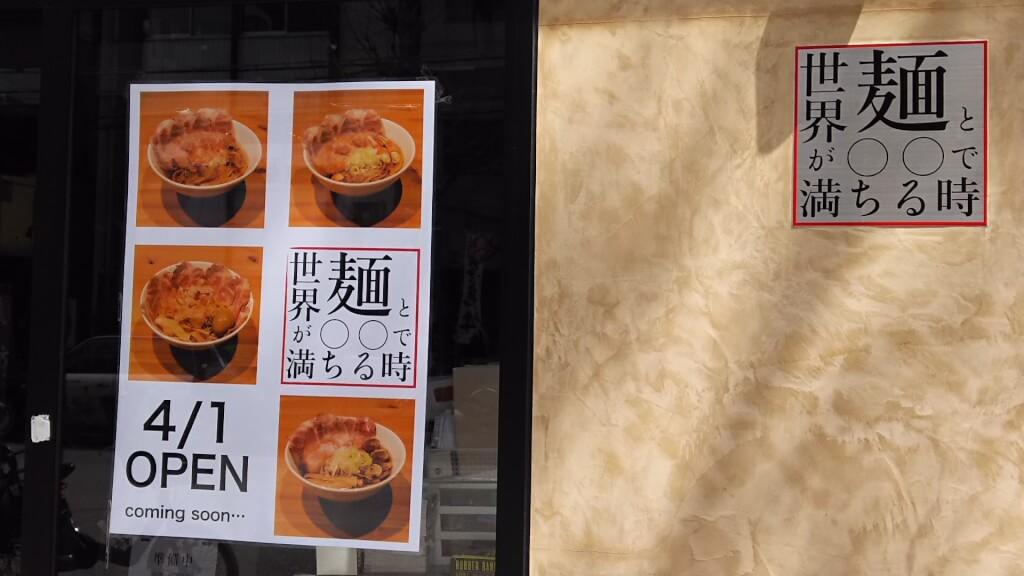 世界が麺とまるまるで満ちる時 店名表示