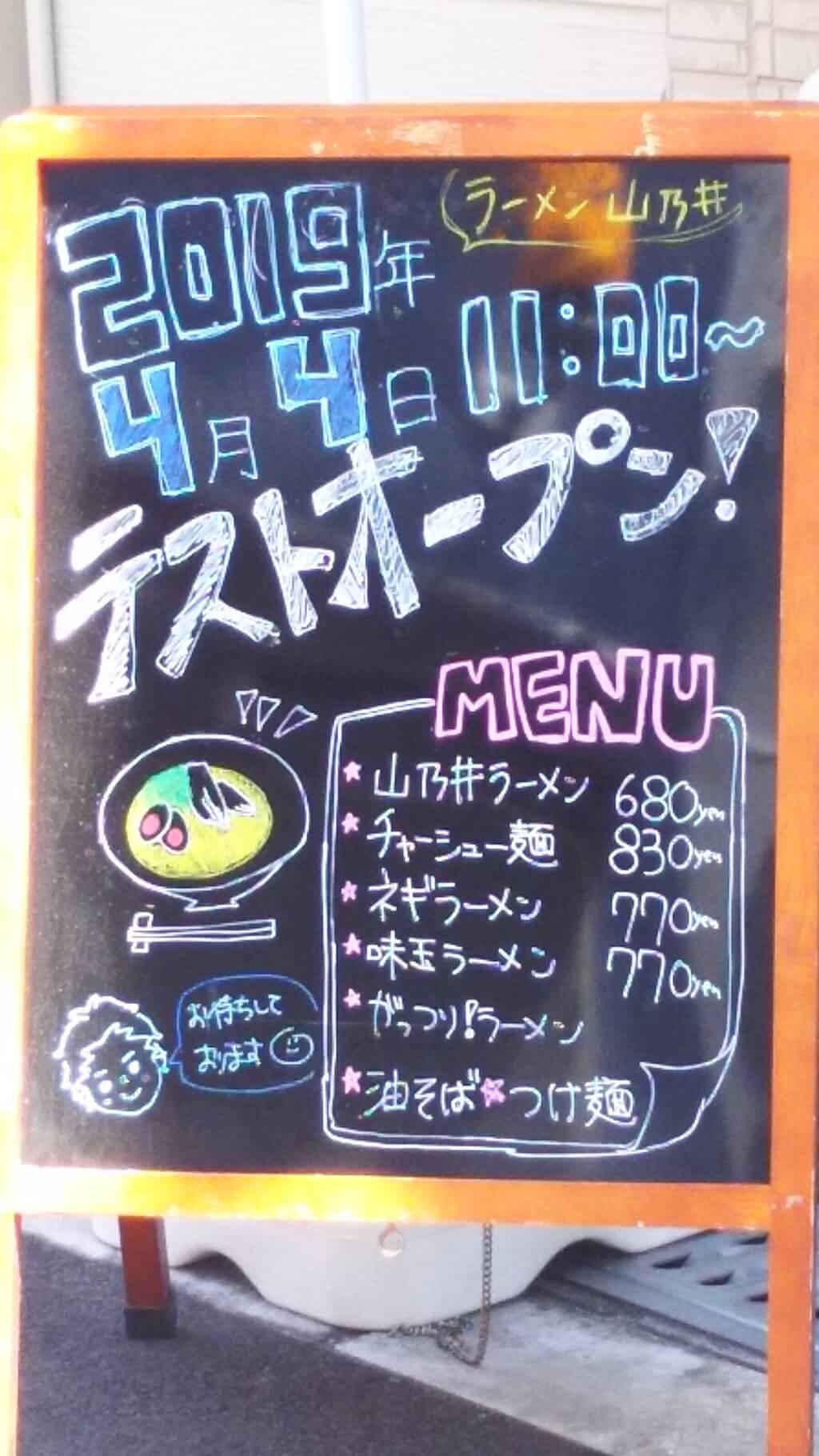ラーメン山乃井 テスト オープンの 看板
