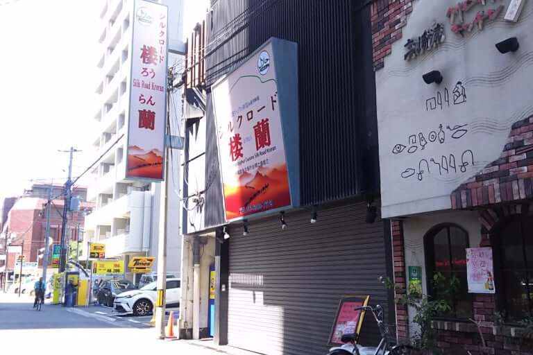 シルクロード 楼蘭 斜めから見た店舗