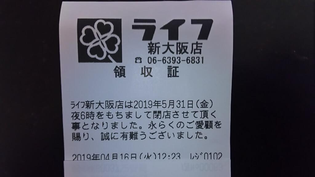 ライフ 新大阪店 レシート