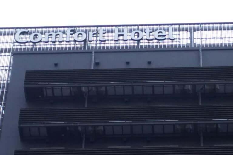 コンフォートホテル 新大阪 看板