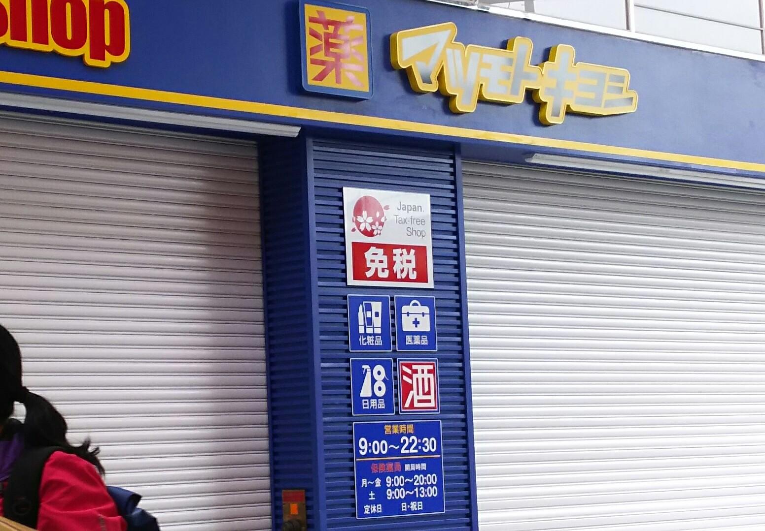 マツモトキヨシ 十三駅東口店 新店舗 営業内容
