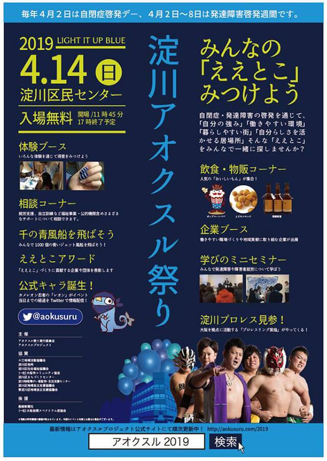 淀川アオクスル祭 2019