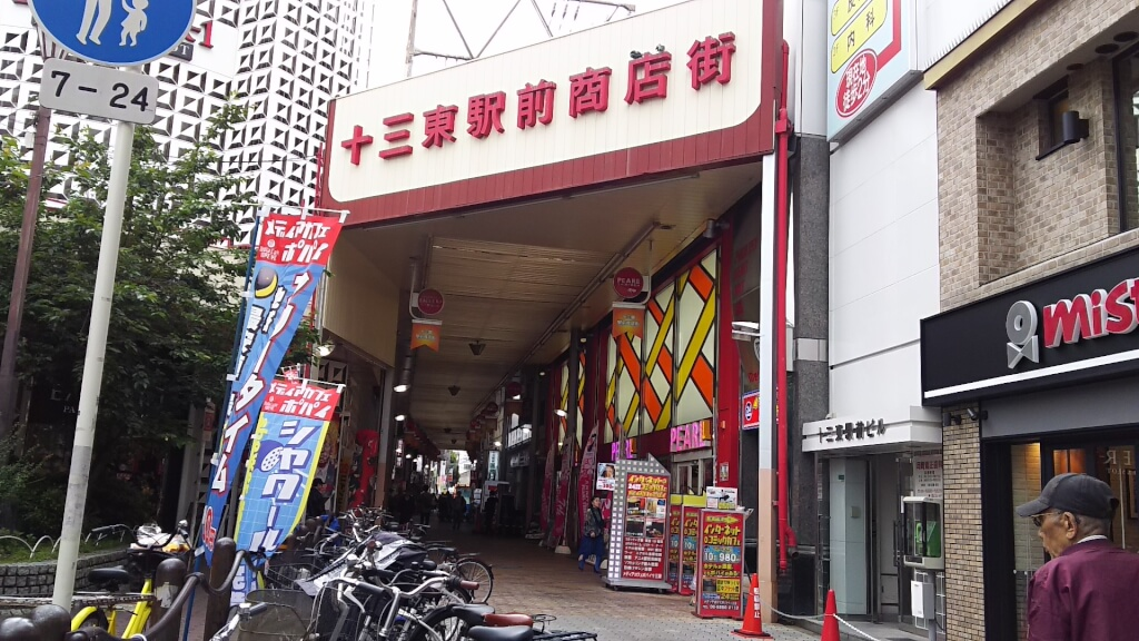 十三東駅前商店街 南端