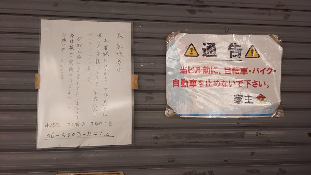 生駒亭 白雲 閉店のお知らせ