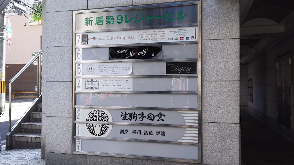 新居第9レジャービル 各階店舗 表示 生駒亭 白雲