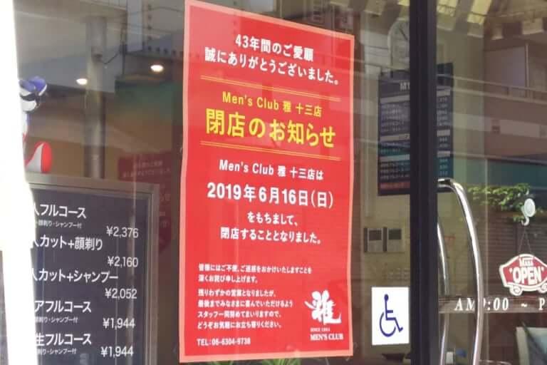 【淀川区】[悲報]時代が平成から令和へ移るように街並みも変わりゆきますね。 十三の街からまた1店、老舗がなくなってしまうそうです。