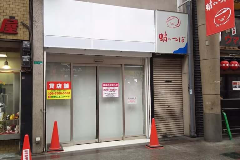 UQスポット 十三
