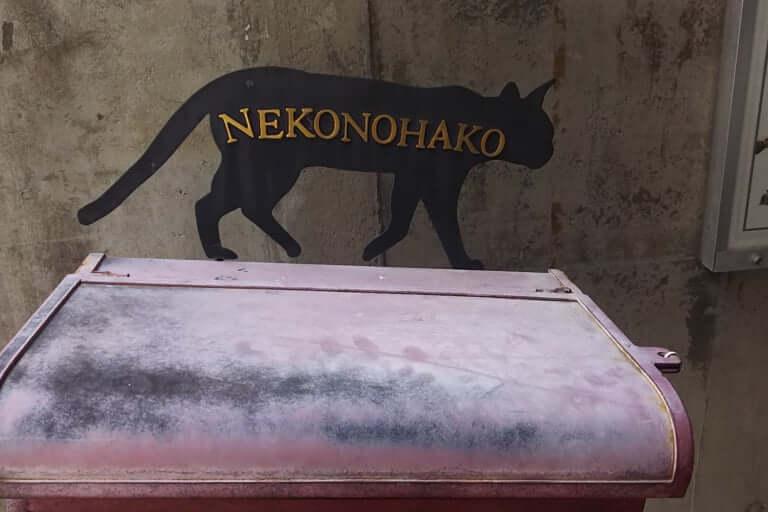 猫喫茶 猫の箱 店前のポスト