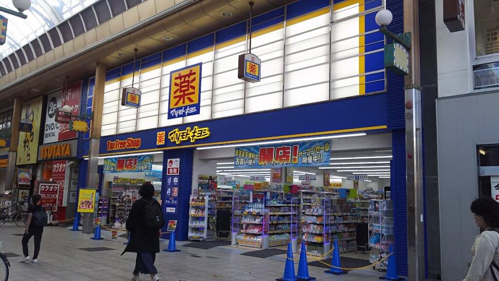 マツモトキヨシ 十三駅東口店 新店舗 オープン後の外観