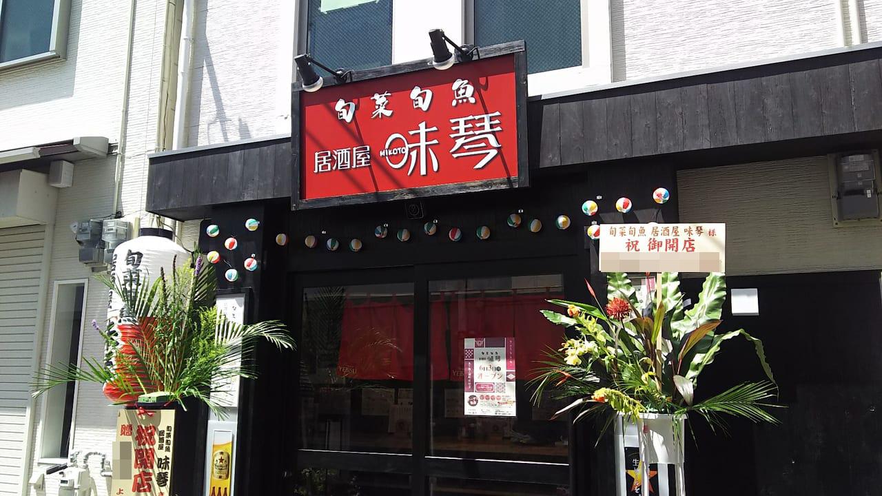 旬菜旬魚 居酒屋 味琴