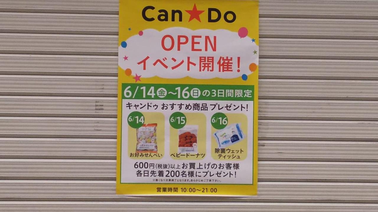 キャンドウー 十三駅前店 オープンイベント 開催のお知らせ