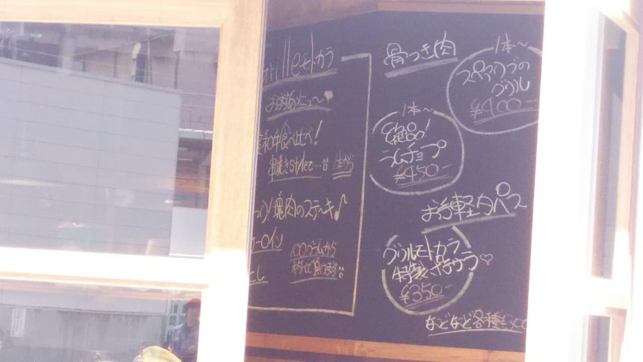 グリル モトカラ 店内メニューの黒板