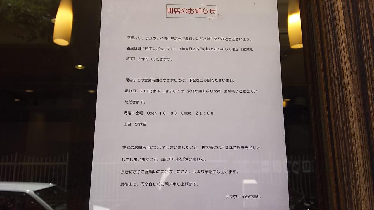 サブウェイ 西中島店 閉店のお知らせ