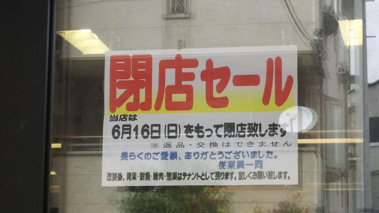 【西淀川区】[悲報]西淀川区の中心・・・より少し東側にあるあの市場が閉店?! 現在、閉店セールが行われています。