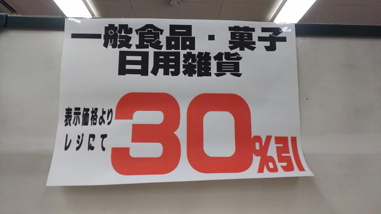 フレッシュにしよど 一部商品30%割引のお知らせ