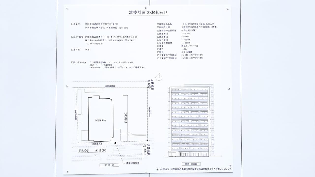 グルメシティ 神崎川店 跡地 建築計画のお知らせ