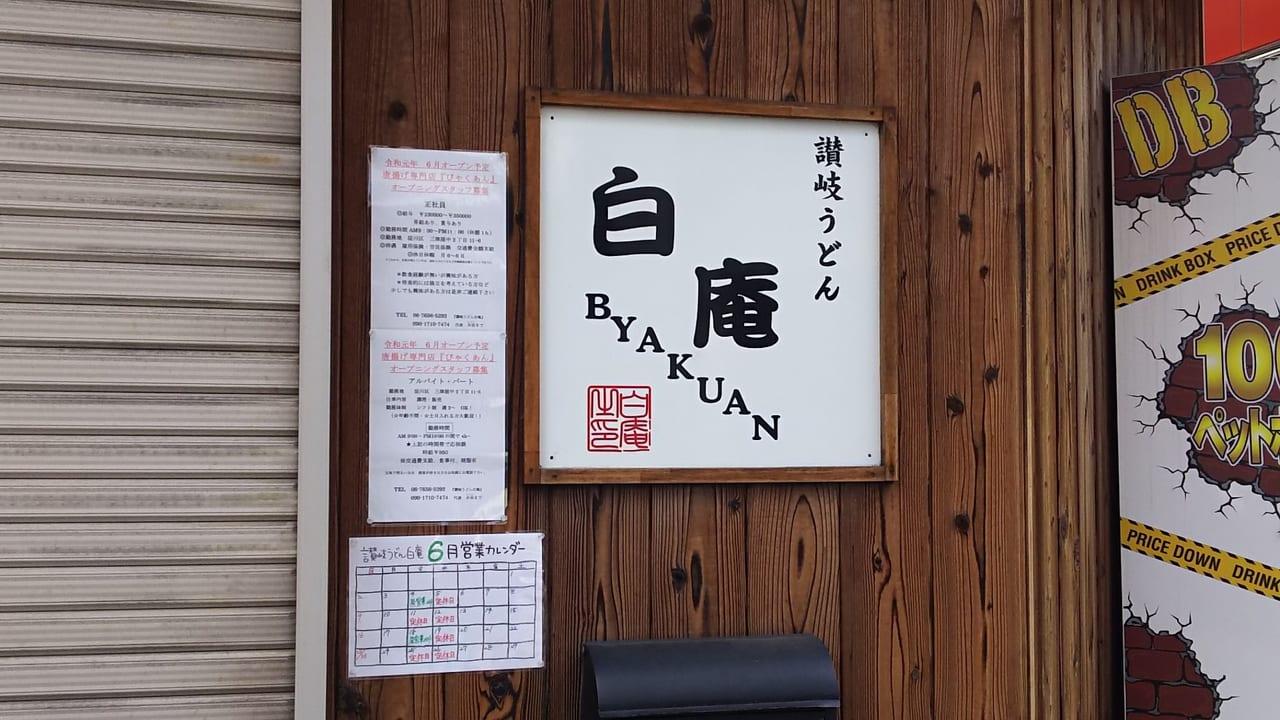 讃岐うどん 百庵 店舗前の看板