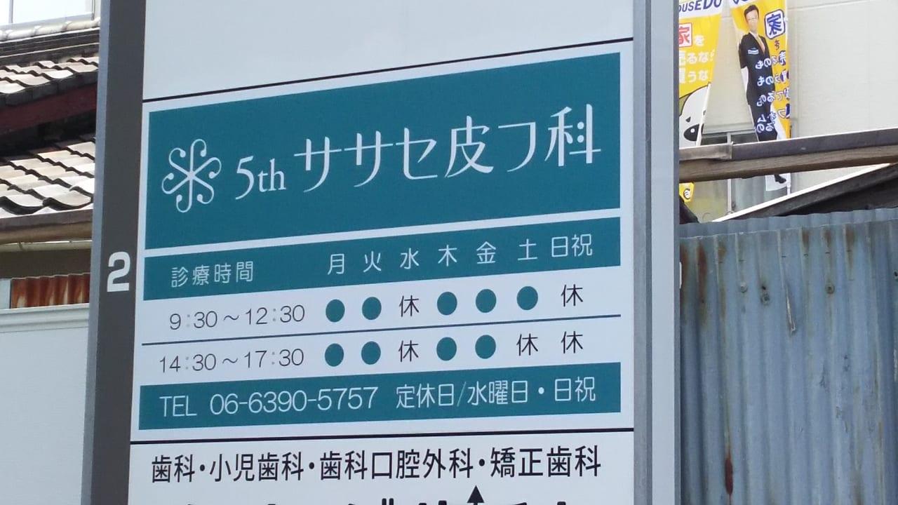 皮膚 梅田 ササセ 科
