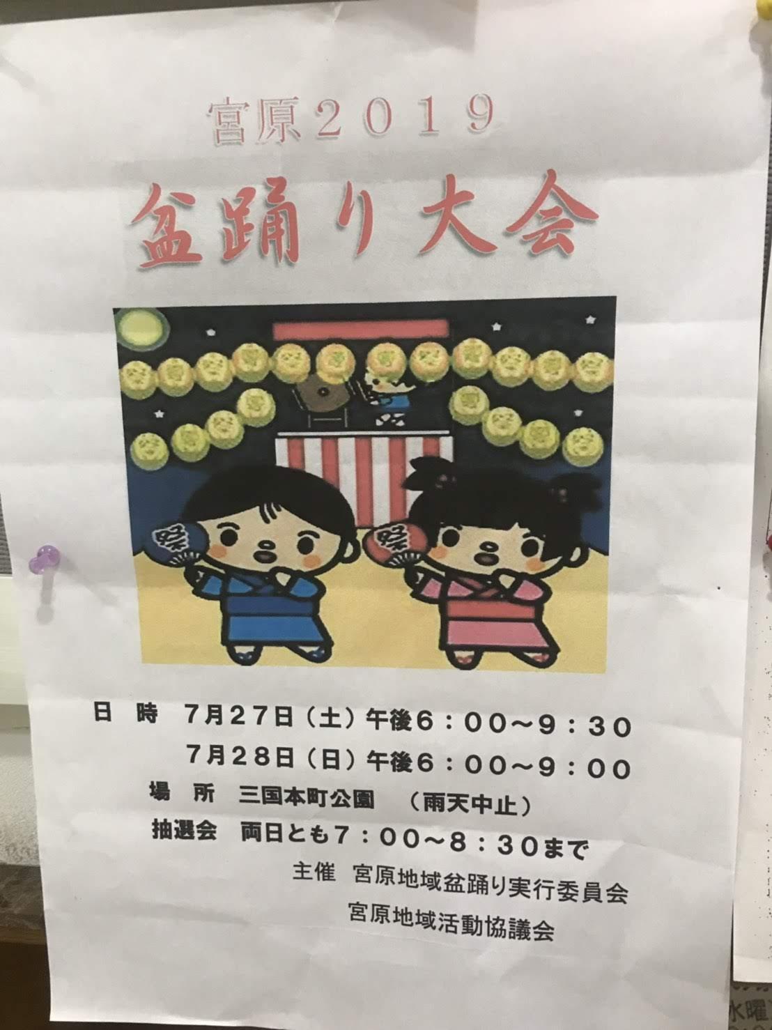 宮原地域 盆踊りのお知らせ 2019年
