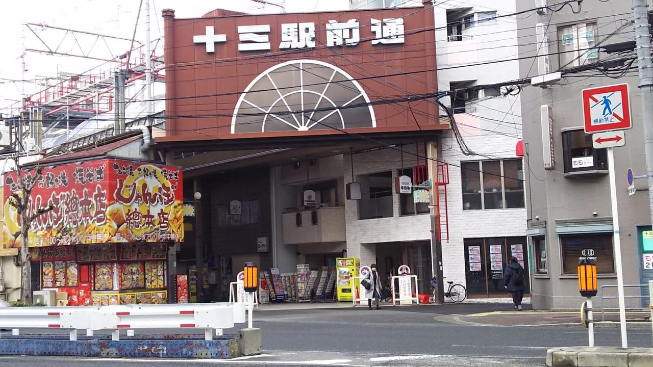 十三駅前通 東端