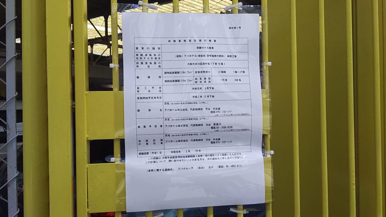 旅館業施設計画の概要 アパホテル 御堂筋 西中島南方駅前 新築工事 のお知らせ