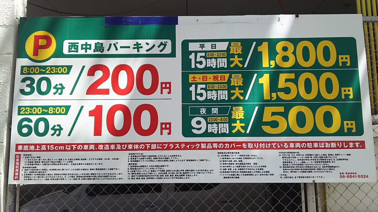 新大阪明大モータープール 料金表