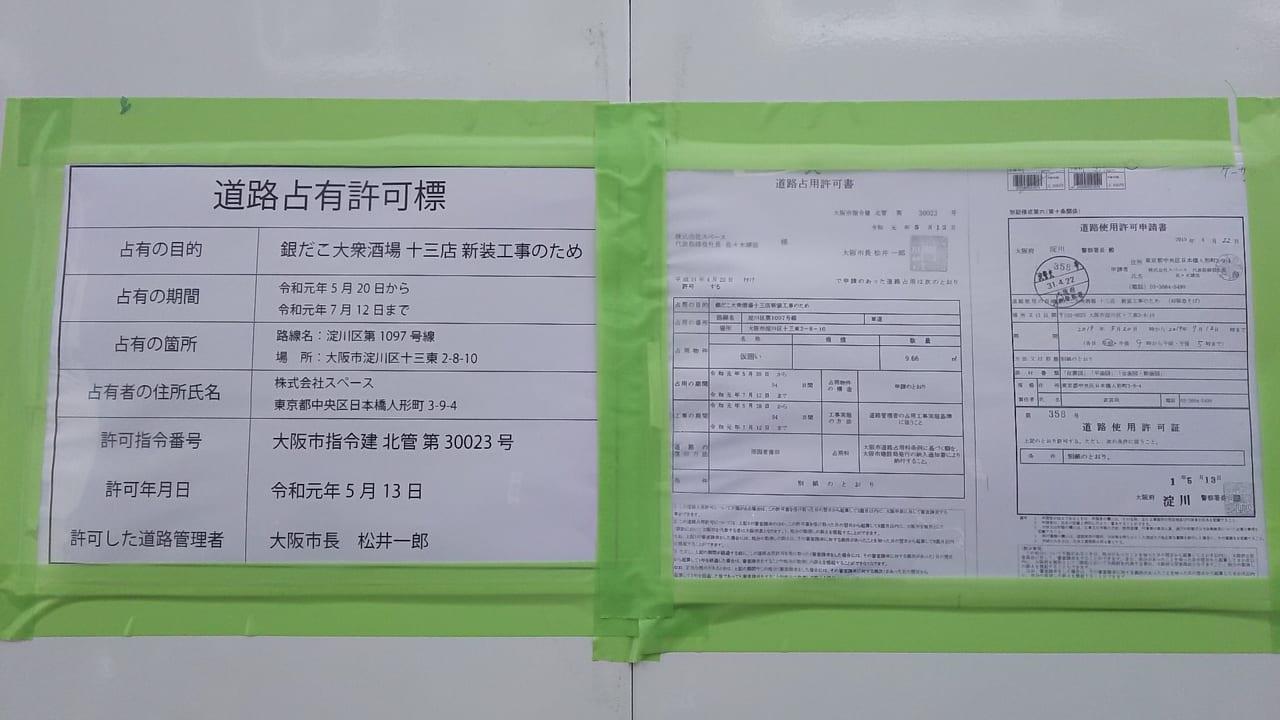阪急そば 十三東口店 跡地 道路占有許可標