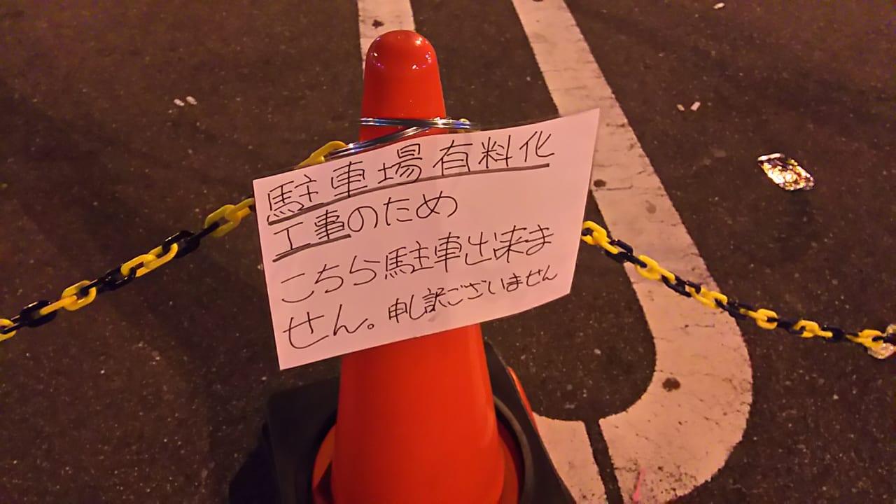 セブンイレブン 大阪木川西淀川通り店 駐車場の張り紙