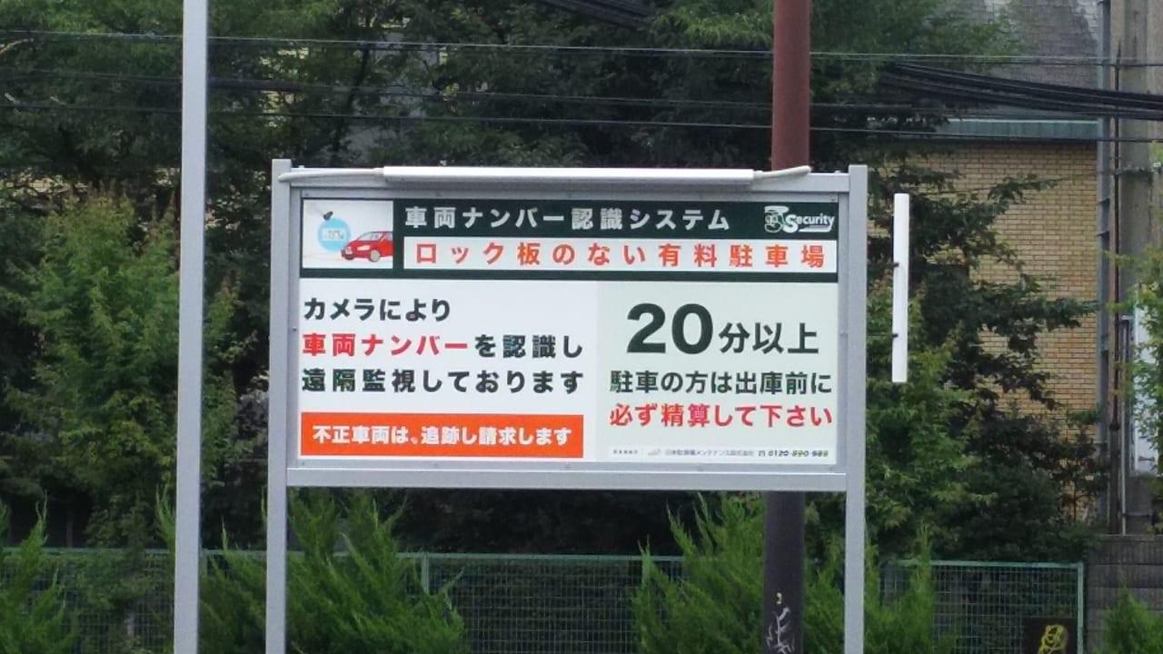 セブンイレブン 大阪木川西淀川通り店 駐車場 料金表
