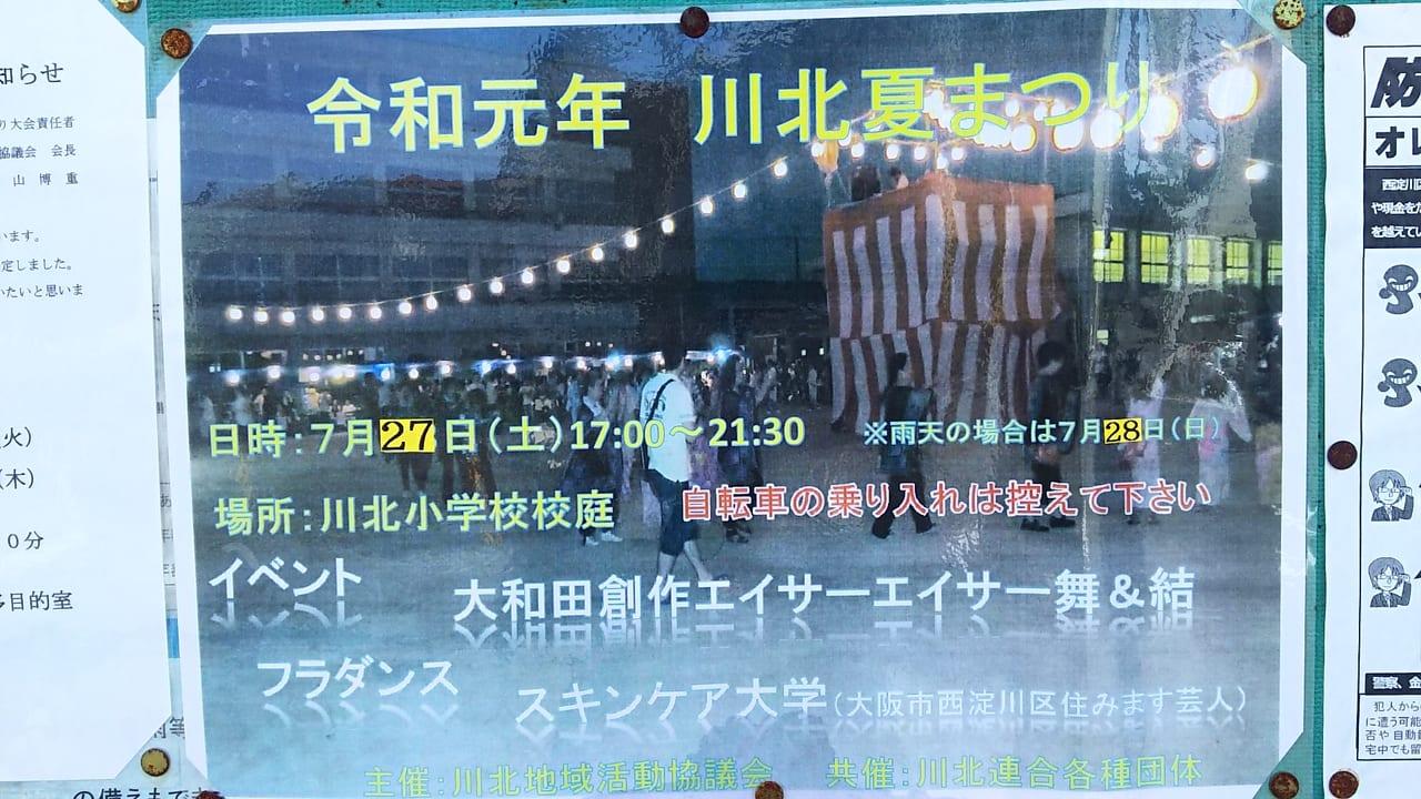 令和元年 川北夏祭りの お知らせ