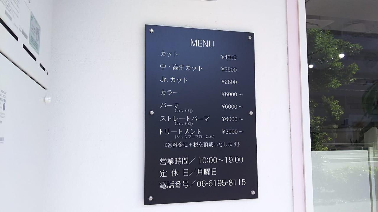 ミドルノート 店頭メニュー
