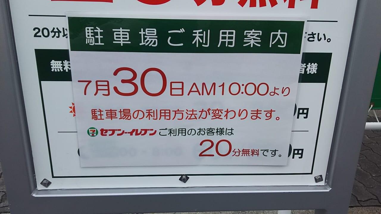セブンイレブン 淀川通り木川西店 駐車場有料化の 日程のお知らせ