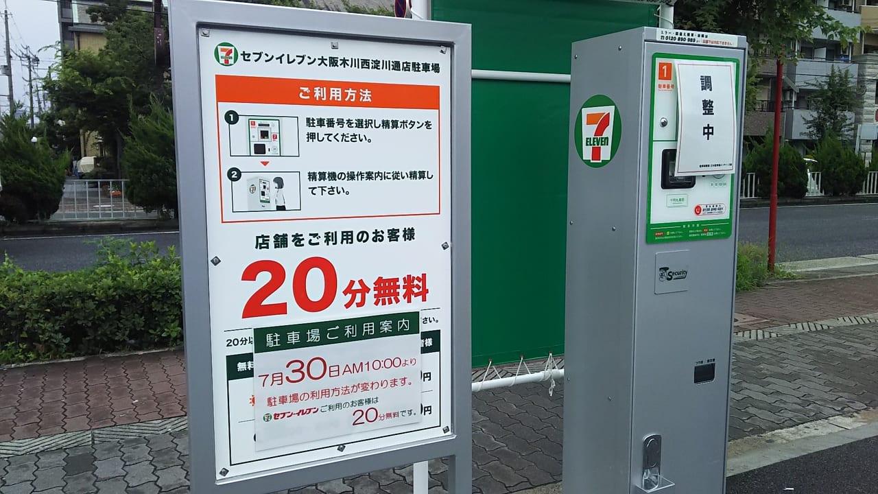 セブンイレブン 淀川通り木川西店 駐車場の支払い精算機